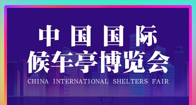 2019第七届中国国际管材展览会(Tube China 2019)