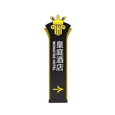 酒店精神堡垒-- 江苏博川标牌制造有限公司