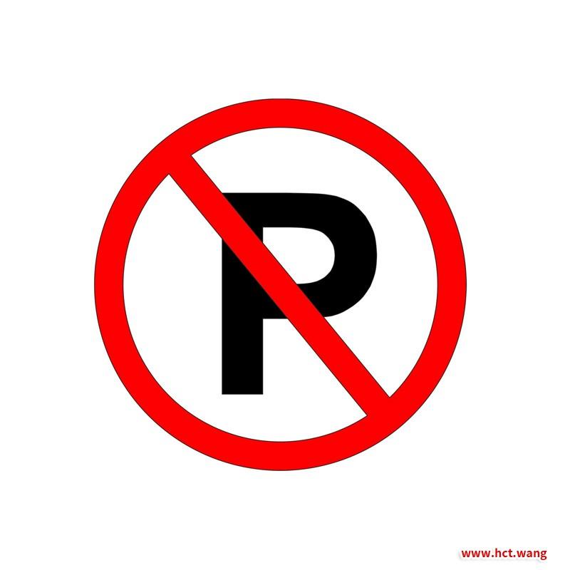 交通停车标志