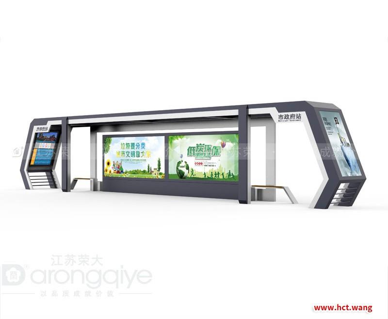 智能化公交站台候车亭