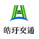 宿迁皓玗交通设施有限公司