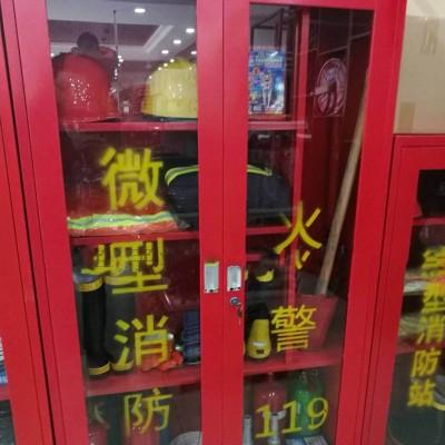 灭火箱系统