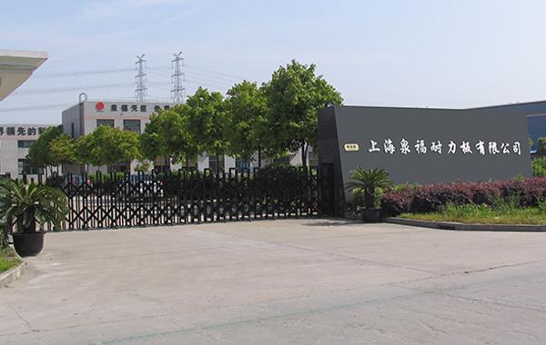 上海泉福耐力板有限公司