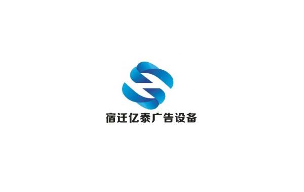 宿迁市亿泰广告设备科技有限公司