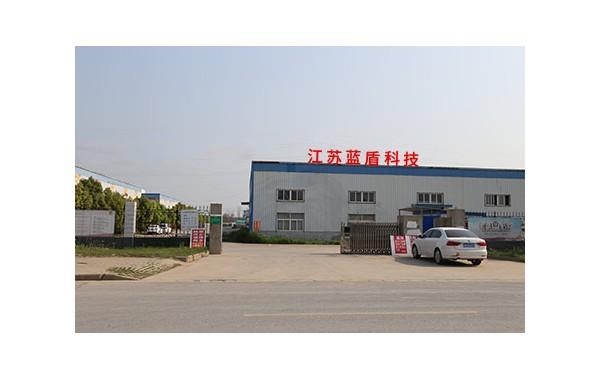 江苏蓝盾生物环保科技有限公司