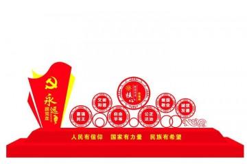 社会主义价值观标牌制作要素