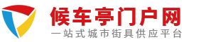 中国候车亭